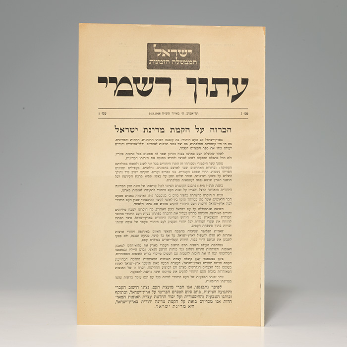 Declaration of Israel's Independence