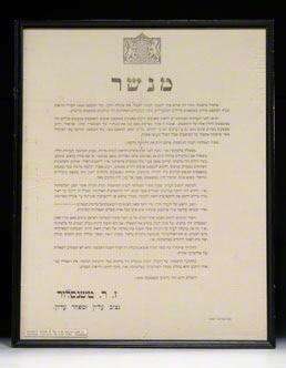 Emergency Decree concerning 1929 Riots in Palestine